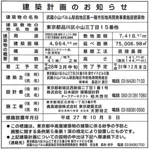 (仮称)武蔵小山駅前再開発タワープロジェクト 建築計画のお知らせ