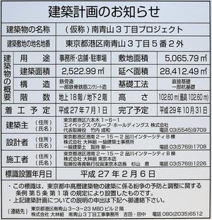 (仮称)南青山3丁目プロジェクト 建築計画のお知らせ