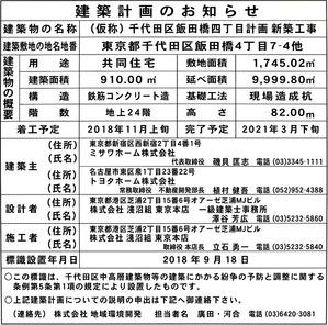 (仮称)千代田区飯田橋四丁目計画 新築工事 建築計画のお知らせ