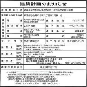 武蔵小金井駅南口第2地区第一種市街地再開発事業 建築計画のお知らせ