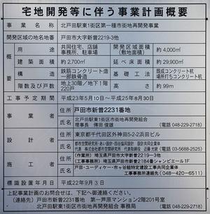 北戸田ファーストゲートタワー 建築計画