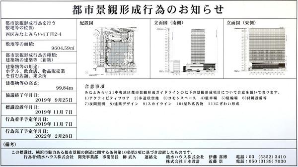 ウェスティンホテル横浜 都市景観形成行為のお知らせ