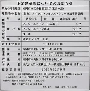 (仮称)アイランドフォレストタワー分譲事業計画