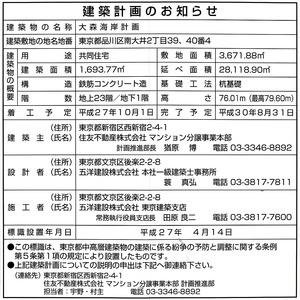 シティタワー品川パークフロント 建築計画のお知らせ