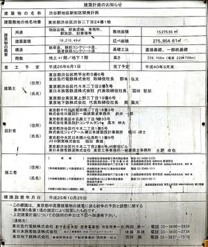 渋谷駅街区開発計画�期(東棟) 建築計画のお知らせ
