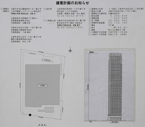 北浜ザ・タワー 建築計画のお知らせ