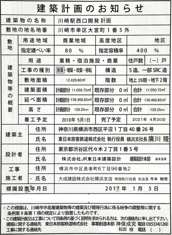 川崎駅西口開発計画 建築計画のお知らせ