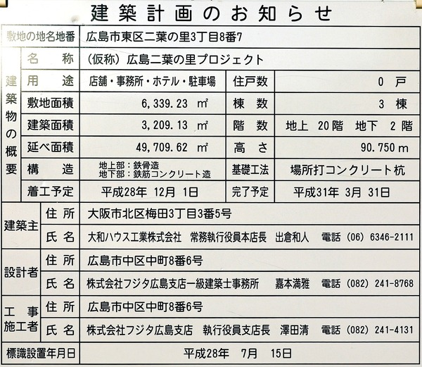 GRANODE広島 建築計画のお知らせ