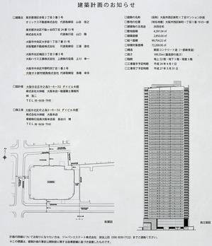 大阪ひびきの街 ザ・サンクタスタワー 建築計画