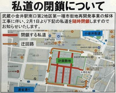 武蔵小金井駅南口第2地区第一種市街地再開発事業 私道の閉鎖について