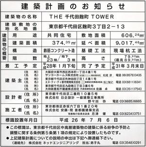 THE 千代田麹町 TOWER 建築計画のお知らせ