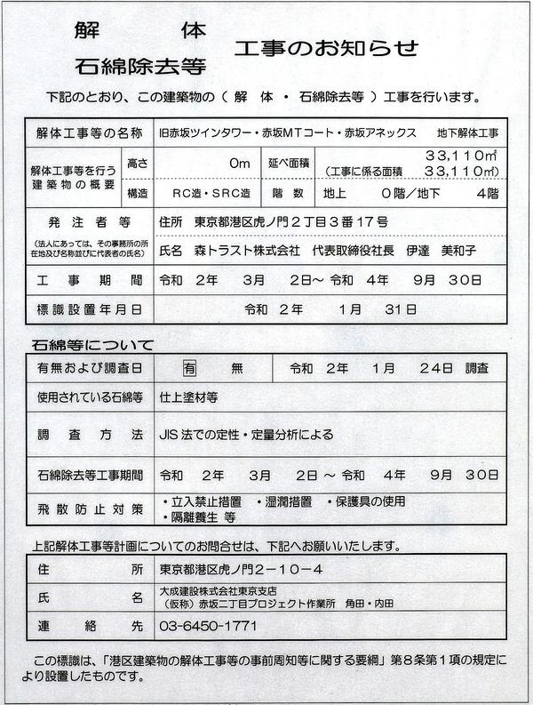 (仮称)赤坂二丁目プロジェクト 解体工事のお知らせ
