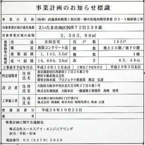 プラウドタワー武蔵浦和レジデンス 建築計画のお知らせ