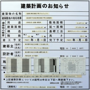 (仮称)神田東松下町プロジェクト 建築計画のお知らせ