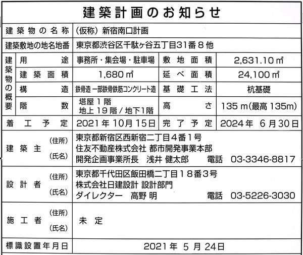 (仮称)新宿南口計画 建築計画のお知らせ