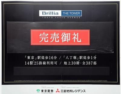 ブリリア ザ・タワー 東京八重洲アベニュー 完売御礼