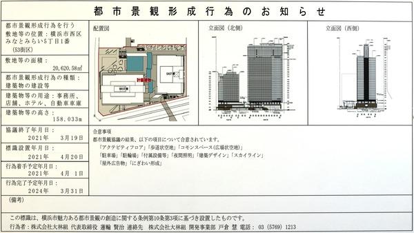 (仮称)みなとみらい21中央地区53街区開発事業 都市景観形成行為のお知らせ
