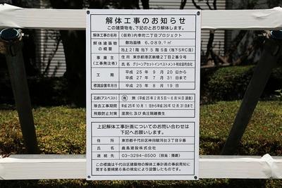 (仮称)内幸町二丁目プロジェクト 解体工事のお知らせ