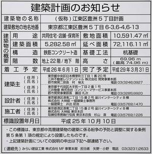 (仮称)江東区豊洲5丁目計画 建築計画