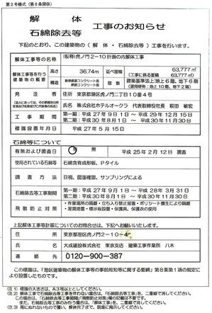 ホテルオークラ東京 本館 解体工事のお知らせ