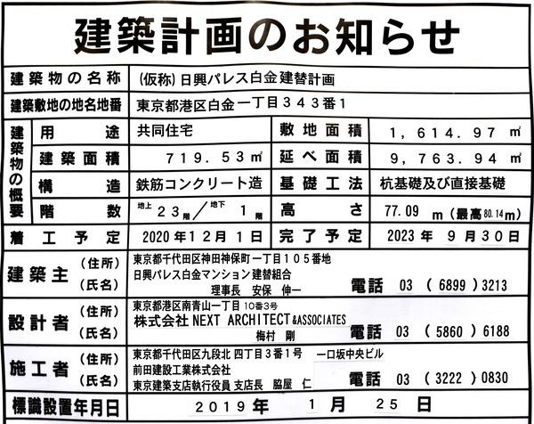 アトラスタワー白金レジデンシャル 建築計画のお知らせ