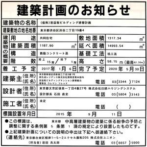 (仮称)宮益坂ビルディング建替計画 建築計画のお知らせ