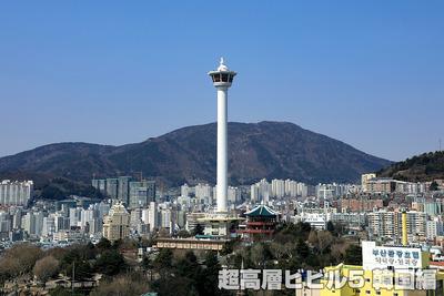 超高層ビビル5 韓国編