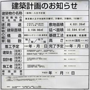 (仮称)八王子駅駅前タワー計画 建築計画のお知らせ