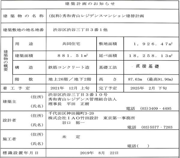 秀和青山レジデンス建替え計画 建築計画のお知らせ