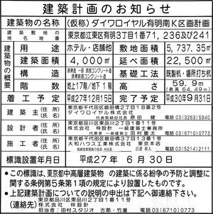 ダイワロイネットホテル東京有明 建築計画のお知らせ