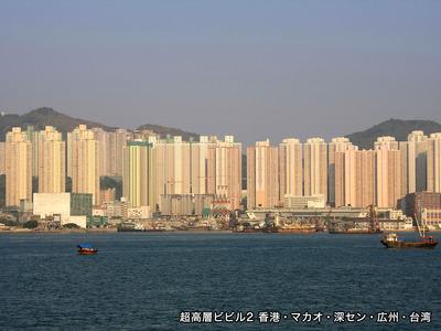 超高層ビビル2より香港のマンション群
