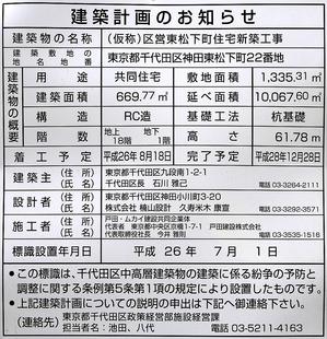 (仮称)区営東松下町住宅新築工事_建築計画