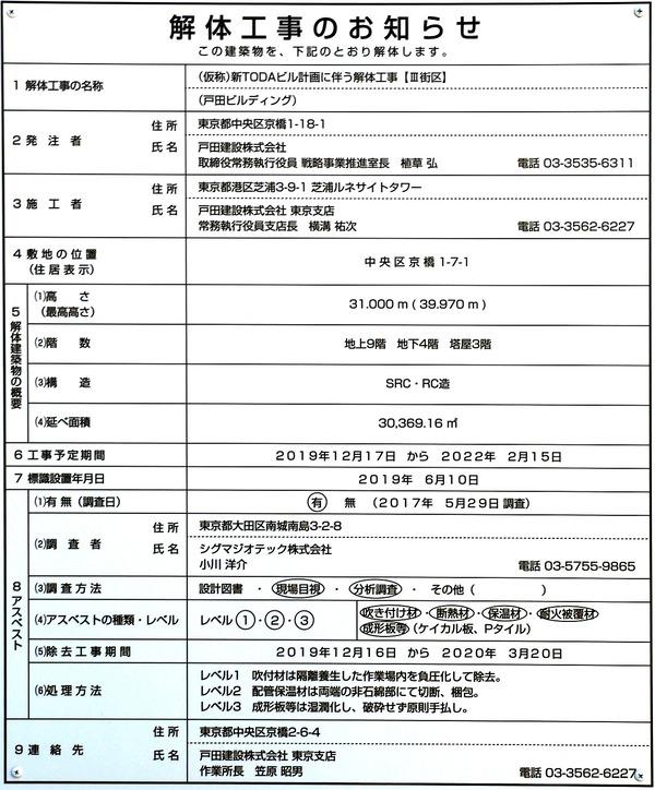 戸田ビルディング 解体工事のお知らせ