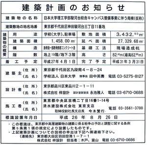 日本大学理工学部駿河台校舎キャンパス整備事業 南棟 建築計画のお知らせ