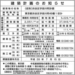 (仮称)渋谷区宇田川町計画_建築計画