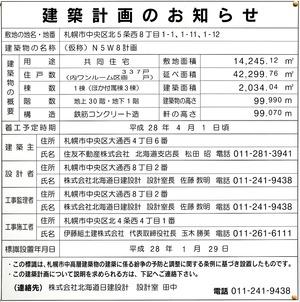 ラ・トゥール札幌伊藤ガーデン 建築計画のお知らせ