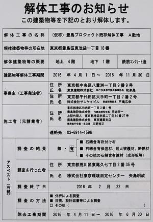 豊島区旧庁舎の解体工事のお知らせ