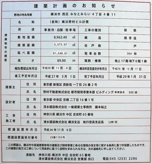 横浜野村ビル 建築計画のお知らせ