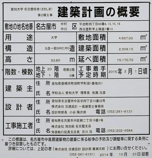 愛知大学 名古屋校舎(ささしま) 第2期工事 建築計画のお知らせ