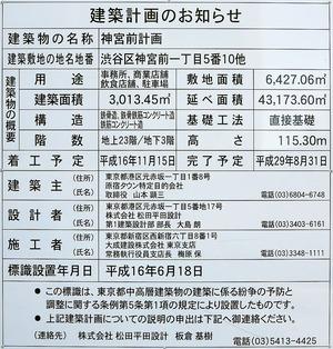 神宮前計画 建築計画のお知らせ