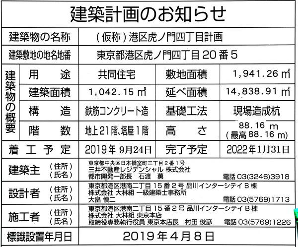 パークコート虎ノ門 建築計画のお知らせ