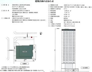 からくさホテルグランデ新大阪タワー 建築計画のお知らせ