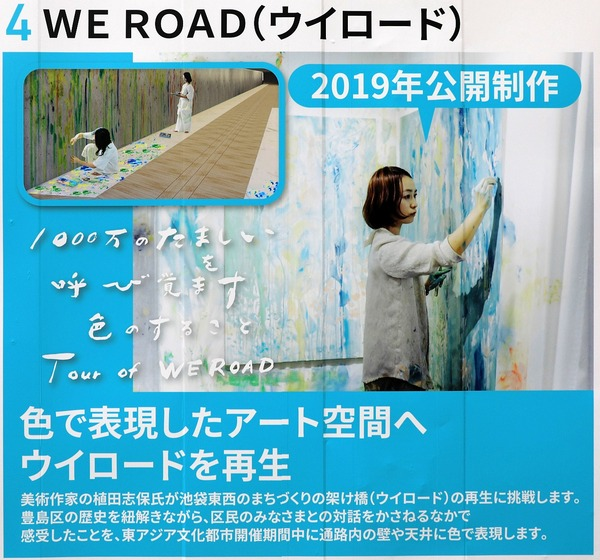 WE ROAD(ウイロード)