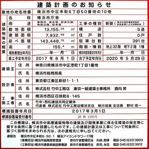 横浜市庁舎 建築計画のお知らせ