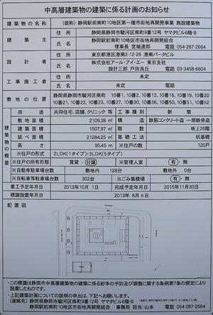 (仮称)静岡駅前南町10地区第一種市街地再開発事業の建築計画