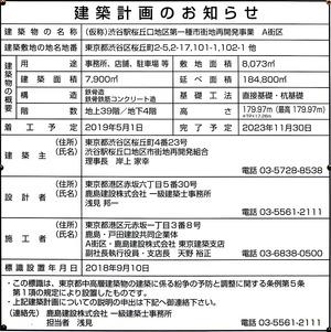 (仮称)渋谷駅桜丘口地区第一種再開発事業 A街区 建築計画のお知らせ