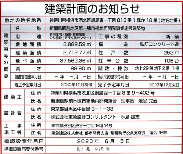 ドレッセタワー新綱島 建築計画のお知らせ