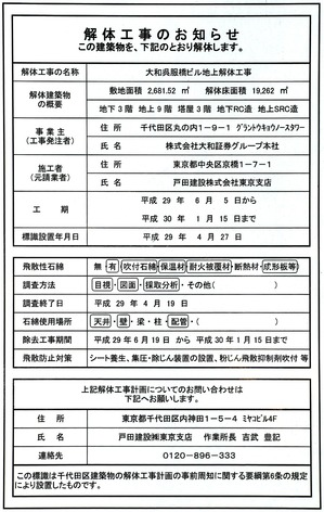 大和呉服橋ビル 解体工事のお知らせ