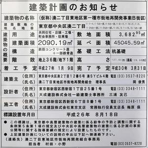 パークシティ中央湊 ザ タワー 建築計画のお知らせ