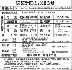 (仮称)虎ノ門ヒルズ ビジネスタワー 建築計画のお知らせ
